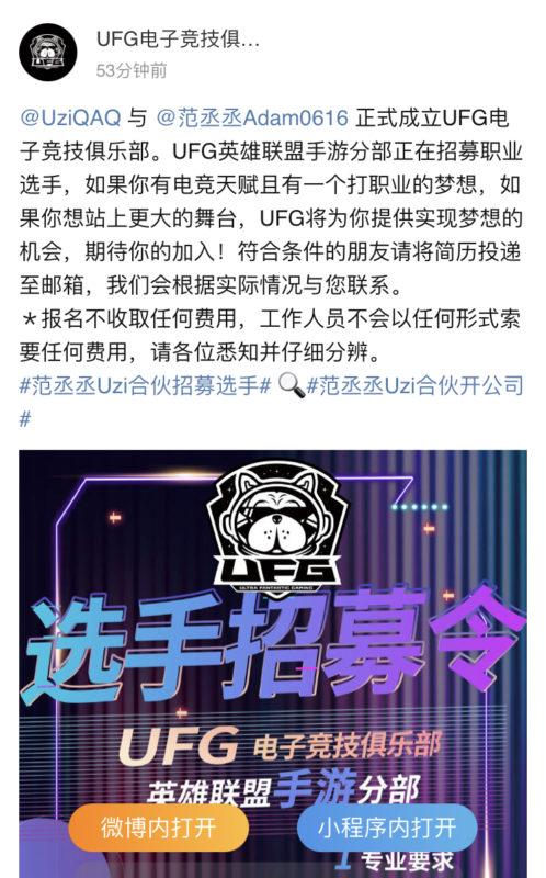 Uzi Weibo UFG
